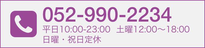 052-990-2234